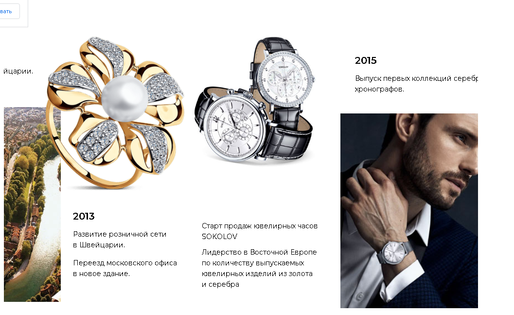 украшения и часы бренда
