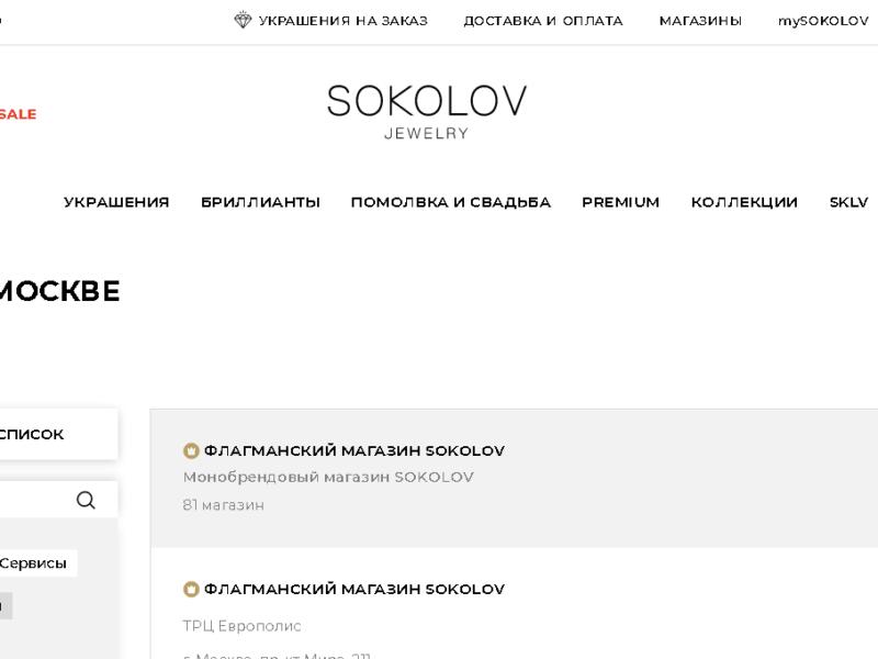 Sokolov адреса салонов Москвы